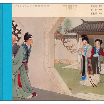 200-100连环画系列:中国连环画名家名作系列:西厢记(有收藏号) ¥66.7,叠加200-100
