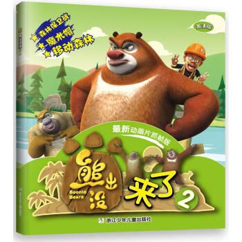 华图少儿 熊出没来了2 最新动画片抓帧版