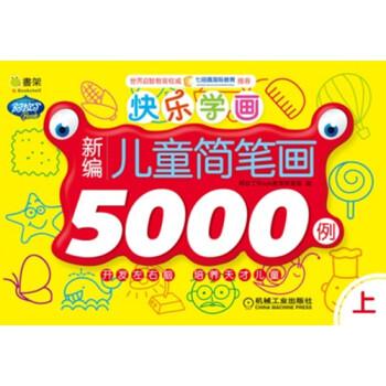 学画:新编儿童简笔画5000