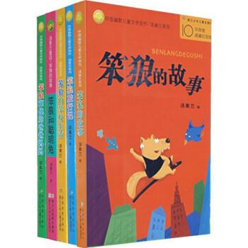 汤素兰童话·笨狼的故事 [7-10岁] 下载