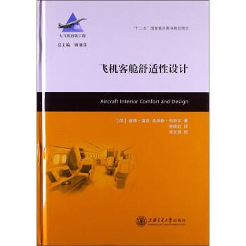 大飞机出版工程:飞机客舱舒适性设计