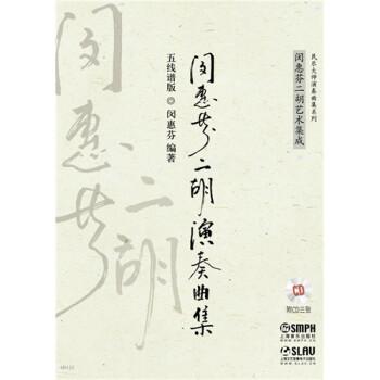 上海滩电子琴谱子-五线谱版闵惠芬上海文艺音像电子出