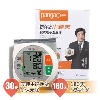 攀高(PANGAO) PG-800A7 智能小精灵腕式电子血压计 白色