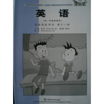 新起点小学英语课堂v起点标准1一用书第11册6湾张杨小学图片