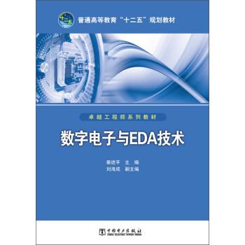 """《普通高等教育""""十二五""""规划教材・卓越工程师系列教材:数字电子与EDA技术》"""