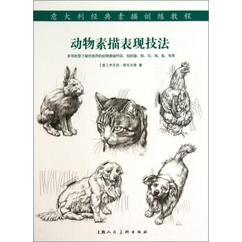 意大利经典素描训练教程 动物素描表现技法图片