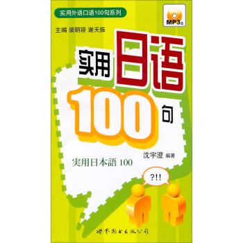 实用外语口语100句系列:实用日语100句 电子书