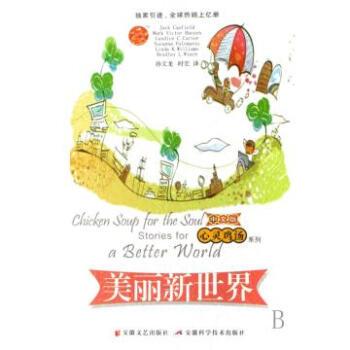 美丽新世界/中文版心灵鸡汤系列