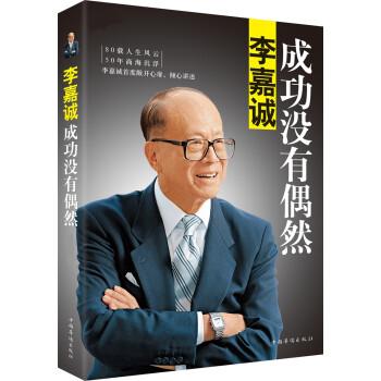 《李嘉诚:成功没有偶然》(李永宁)