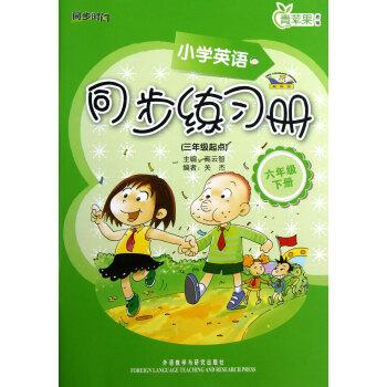 小学英语同步练习册(6下3年级起点)