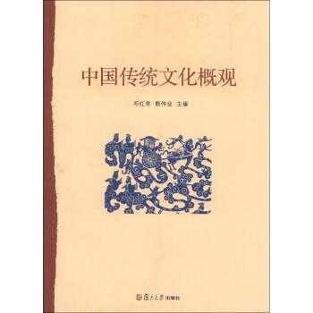 中国传统文化概观 在线阅读