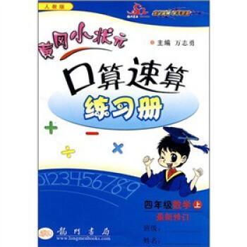 黄冈小年级v年级年级练习册小学四4速算状元a与an小学上册六图片