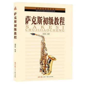 西洋乐器教程系列 萨克斯初级教程
