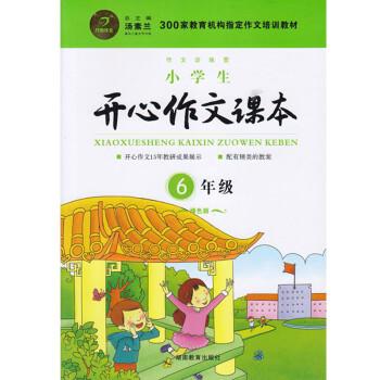 2014小学生开心作文课本 6 六年级 绿色版 作文素材培训教材