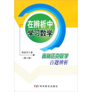 在辨析中学习数学:奥林匹克数学百题辨析 PDF版下载
