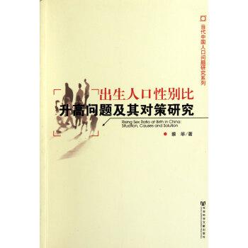 人口问题图片_中国人口问题及对策