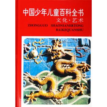 中国少年儿童百科全书(全4册)(精)