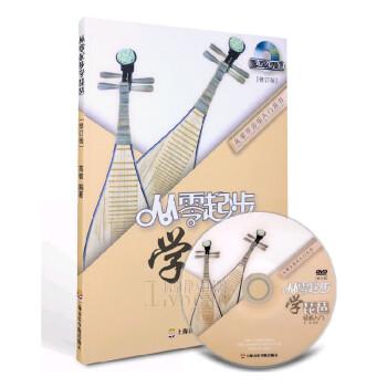 乐器从零起步学琵琶教程书籍附DVD视频琵琶简谱教材