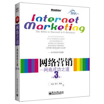 网络营销:网商成功之道 电子书下载