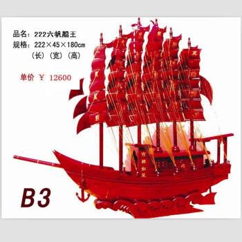 六帆船王 一帆风顺大摆件 工艺品帆船摆件 开业礼品红花梨木雕刻222