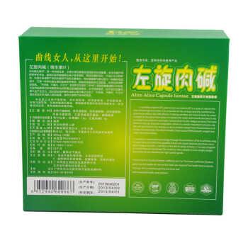 > 西木博士推荐 雅丽婷左旋肉碱茶多酚胶囊400mg*60粒 左旋肉碱绿茶