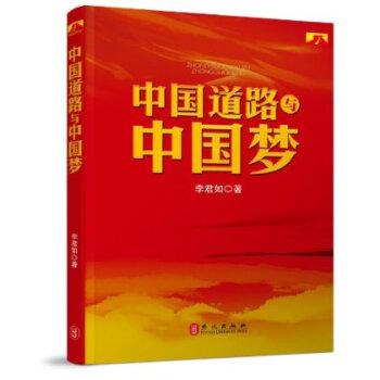 中国道路与中国梦 李君如