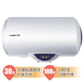 海尔统帅(Leader)LES50H-D(E) 50升一级能效电热水器