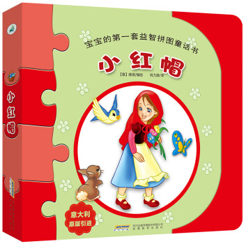 宝的第一套益智拼图童话书 小红帽