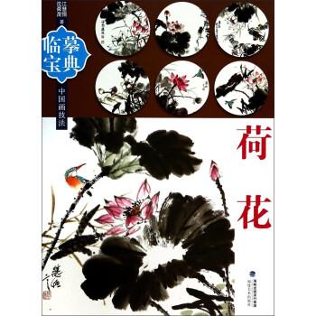 莲花水墨画-典中国画技法 荷花