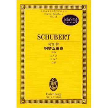 舒伯特钢琴五重奏 鳟鱼A大调D667总谱
