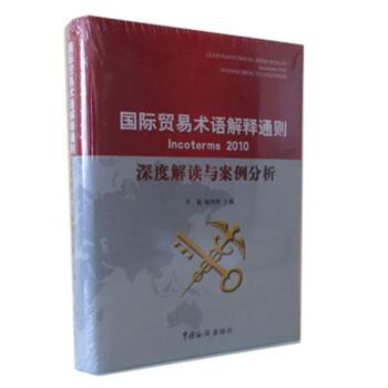 国际贸易术语解释通则incoterms2010深度解读