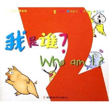 认识动物系列-我是谁(2)