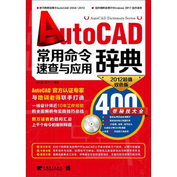 AutoCAD常用命令速查与应用辞典 在线阅读