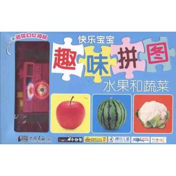 快乐宝宝 趣味拼图 水果和蔬菜