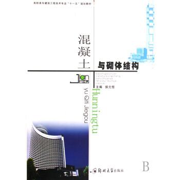 3 配筋砌体结构构件的承载力计算  13.