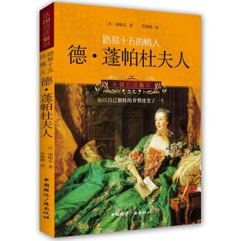 《法国宫廷魅影・路易十五的情人:德・蓬帕杜夫人》([法]康帕东)
