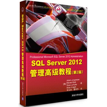 SQL Server 2012管理高级教程