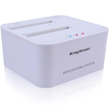 金胜(Kingshare)双盘位USB3.0高速2.5/3.5寸通用SATA串口硬盘底座(白色 KS-HDD200)