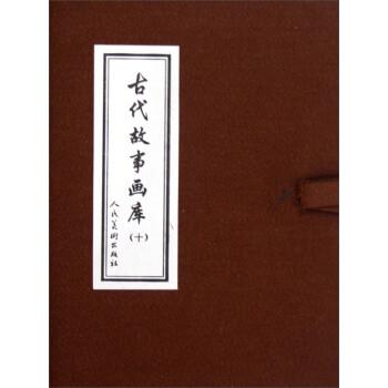 古代故事画库10 PDF版下载