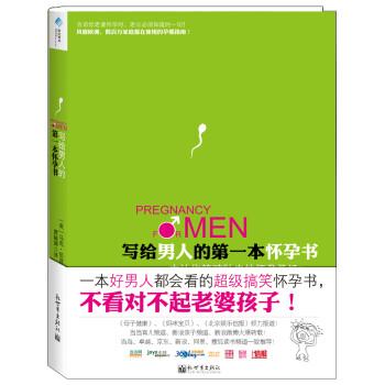 写给男人的第一本怀孕书 PDF电子版