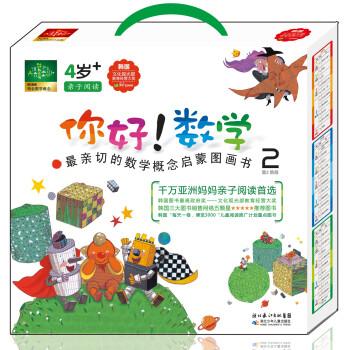 中国亚马逊 少儿图书 满200-120 促销活动(17点档)