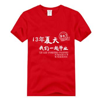卡当26支100%精梳棉纯棉个性印字t恤 毕业纪念班服(5色可选) 企业文化