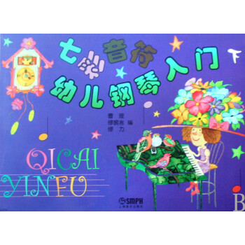 七彩音符幼儿钢琴入门(下)图片