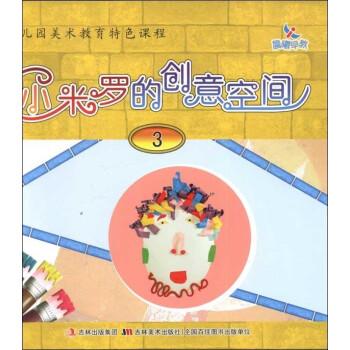 幼儿园美术教育特色课程-小米罗的创意空间③图片