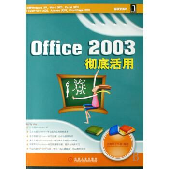 office剪贴画 开会_绘画分享