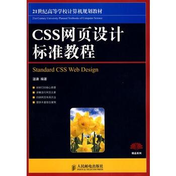CSS 网页设计 标准教程