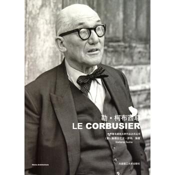 著名建筑大师作品点评丛书