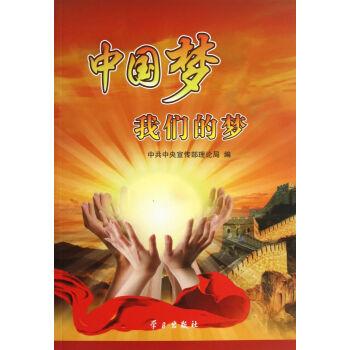 进一步深刻阐释中国梦的基本内涵