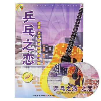 乒乓之恋 指弹吉他谱 18首吉他独奏曲谱 CD DVD