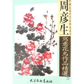 周彦生写意花鸟作品精选 中国近现代名家精品丛书
